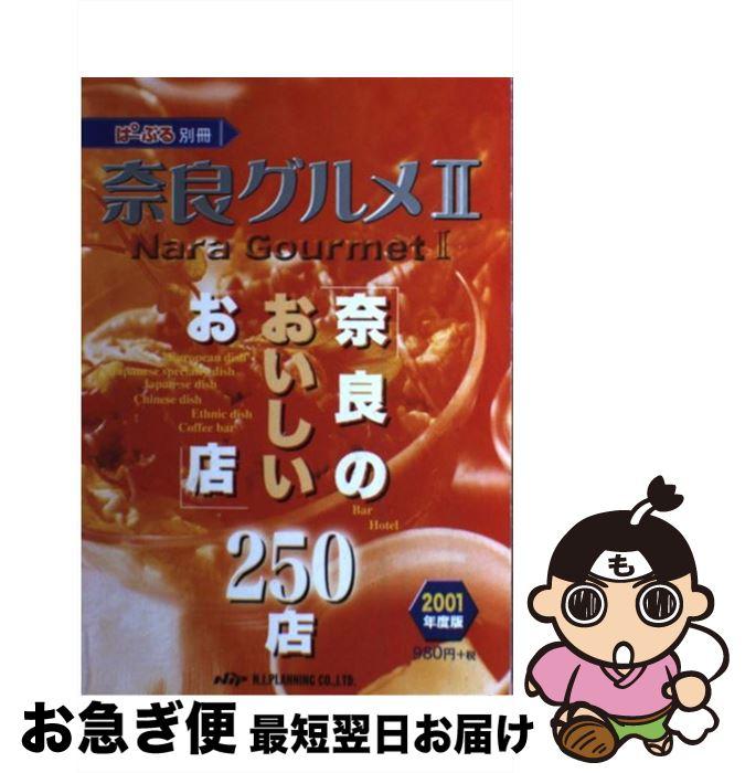 【中古】 奈良グルメ 2(2001年度版) / エヌ・アイ・プランニング / エヌ・アイ・プランニング [単行本]【ネコポス発送】