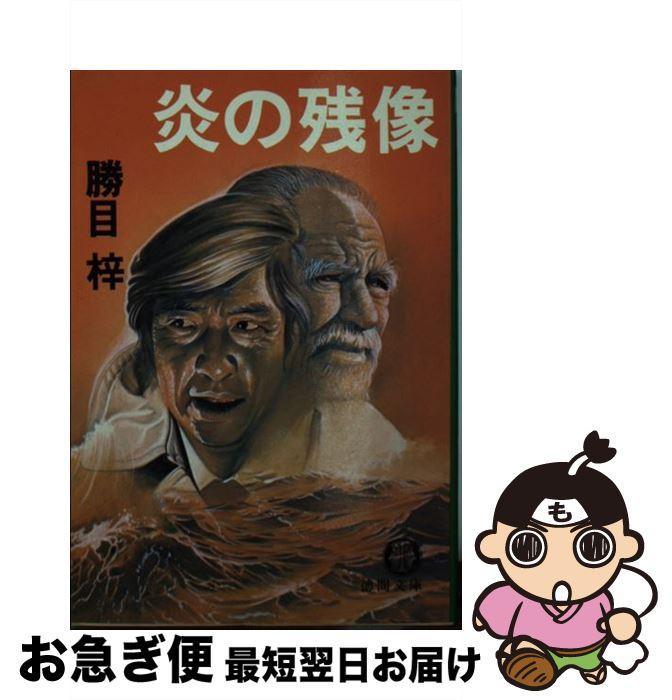 【中古】 炎の残像 / 勝目 梓 / 徳間書店 [文庫]【ネコポス発送】