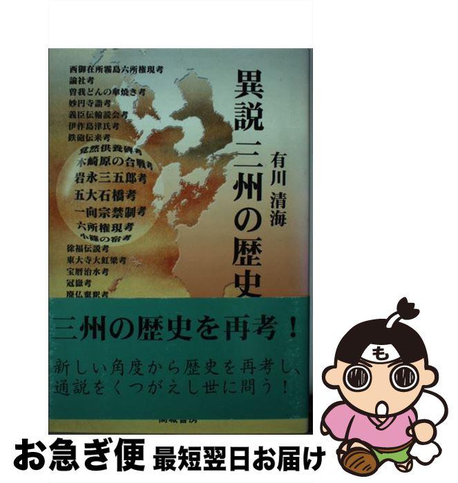 【中古】 異説三州の歴史 / 有川 清海 / 高城書房 [単行本]【ネコポス発送】