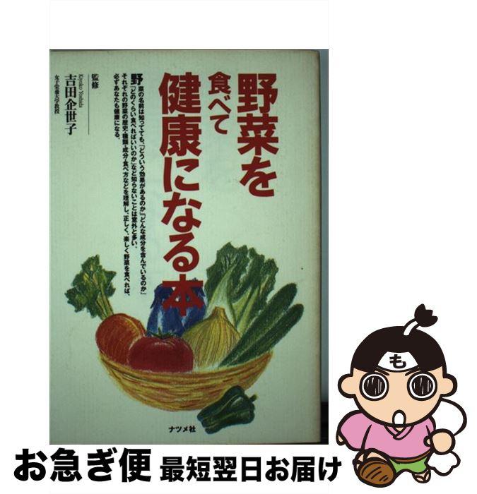 【中古】 野菜を食べて健康になる本 / ナツメ社 / ナツメ社 [単行本]【ネコポス発送】
