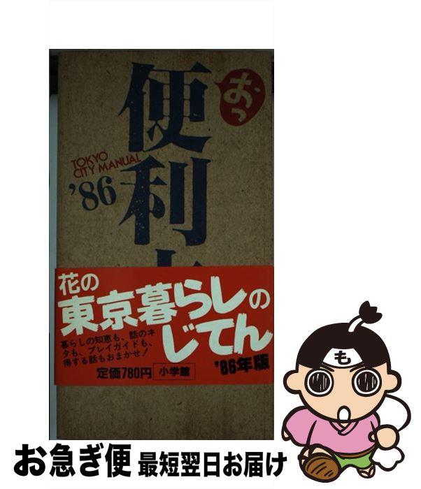 【中古】 便利本 Tokyo city manual 1986年版 / 小学館 / 小学館 [単行本]【ネコポス発送】