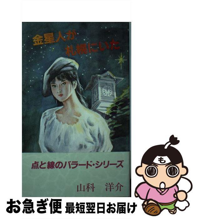 【中古】 金星人が札幌にいた / 山科洋介 / 中西出版 [新書]【ネコポス発送】