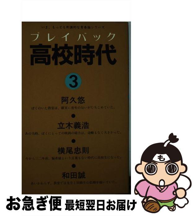 【中古】 プレイバック高校時代 3 / 阿久 悠 / 福武書店 [新書]【ネコポス発送】