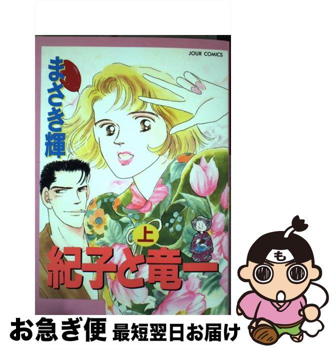 【中古】 紀子と竜一 上 / まさき 輝 / 双葉社 [コミック]【ネコポス発送】