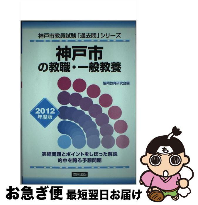 【中古】 神戸市の教職・一般教養 2012年度版 / 協同教育研究会 / 協同出版 [単行本]【ネコポス発送】