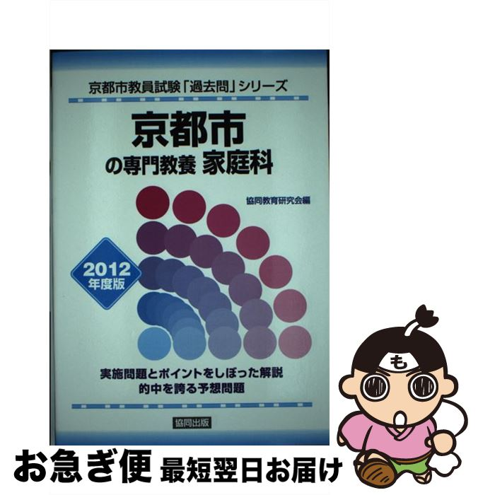 【中古】 京都市の専門教養家庭科 2012年度版 / 協同出版 / 協同出版 [単行本]【ネコポス発送】