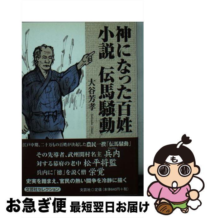【中古】 神になった百姓 小説伝馬騒動 / 大谷 芳孝 / 文芸社 [文庫]【ネコポス発送】