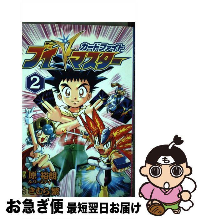 【中古】 カードファイトVマスター 2 / 講談社 [コミック]【ネコポス発送】