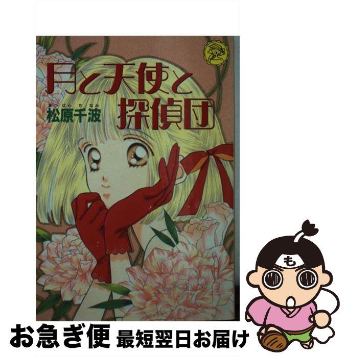 【中古】 月と天使と探偵団 / 松原 千波 / 学研 [文庫]【ネコポス発送】