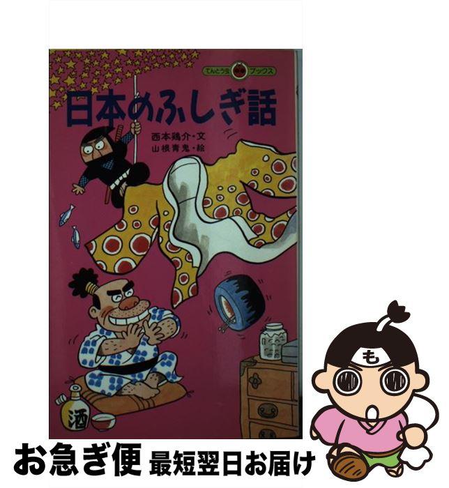 【中古】 日本のふしぎ話 / 西本 鶏介, 山根 青鬼 / 小学館 [新書]【ネコポス発送】