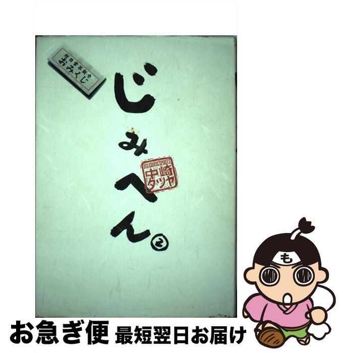【中古】 じみへん 2 / 中崎 タツヤ / 小学館 [単行本]【ネコポス発送】