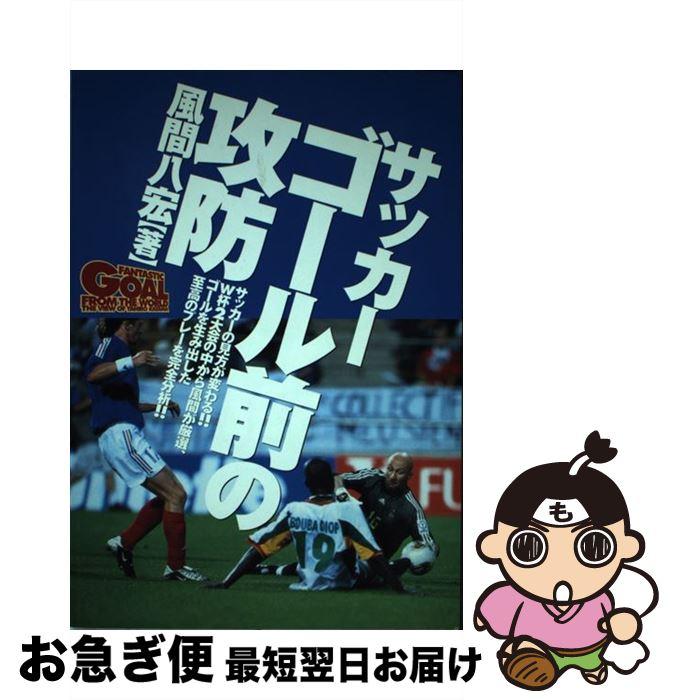 【中古】 サッカーゴール前の攻防 / 大泉書店 [単行本]【ネコポス発送】