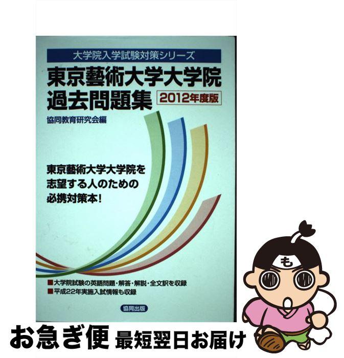 【中古】 東京藝術大学大学院過去問題集 2012年度版 / 協同出版 [単行本]【ネコポス発送】