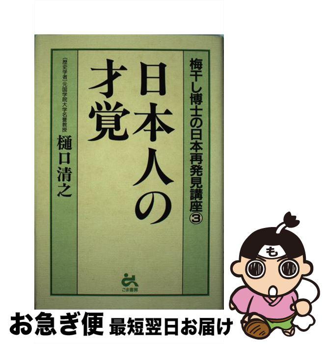【中古】 日本人の才覚 / 樋口 清之 / ごま書房 [単行本]【ネコポス発送】
