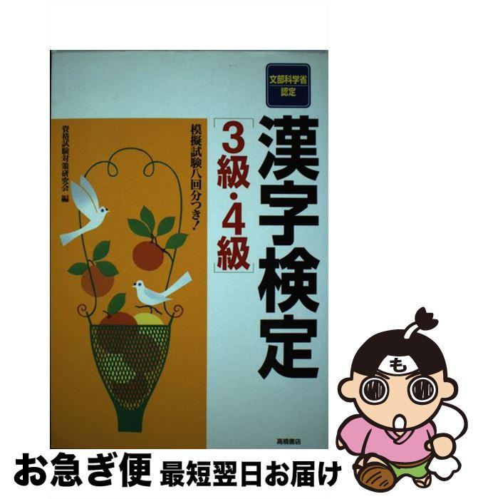 【中古】 漢字検定3級・4級 練習問題から模擬試験まで / 資格試験対策研究会 / 高橋書店 [単行本]【ネコポス発送】