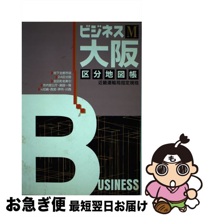 【中古】 大阪 / 日地出版出版部 / ゼンリン [単行本]【ネコポス発送】