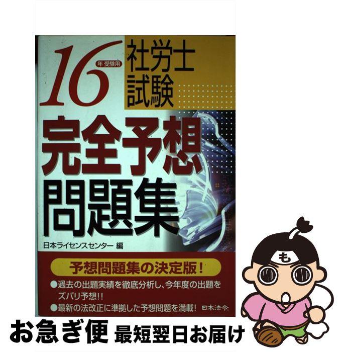 【中古】 社労士試験完全予想問題集 16年受験用 / 日本ライセンスセンター / 日本法令 [単行本]【ネコポス発送】