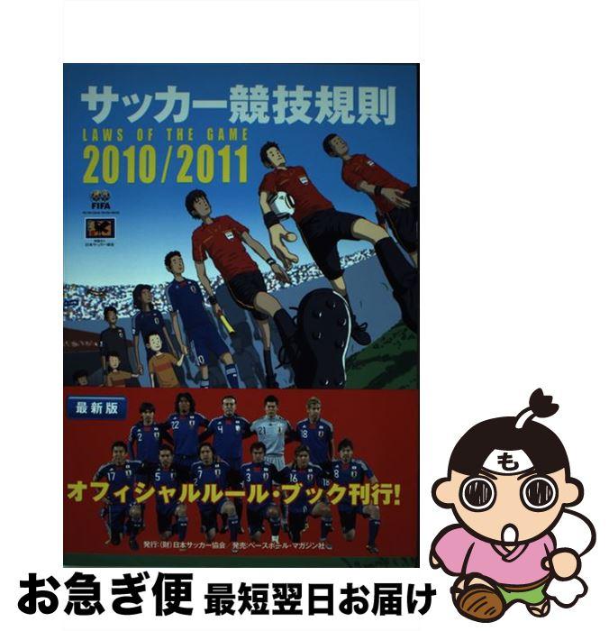 【中古】 サッカー競技規則  2010/2011 / 日本サッカー協会審判委員会 / 日本サッカー協会 [単行本]【ネコポス発送】
