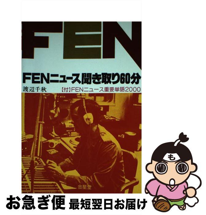 【中古】 FENニュース聞き取り60分 / 渡辺千秋 / 金星堂 [単行本]【ネコポス発送】