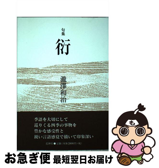 【中古】 衍 句集 / 瀧澤 和治 / 花神社 [単行本]【ネコポス発送】