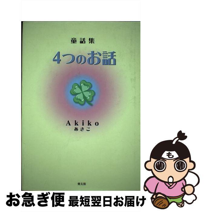 【中古】 童話集4つのお話 / Akiko / 健友館(中野区) [単行本]【ネコポス発送】