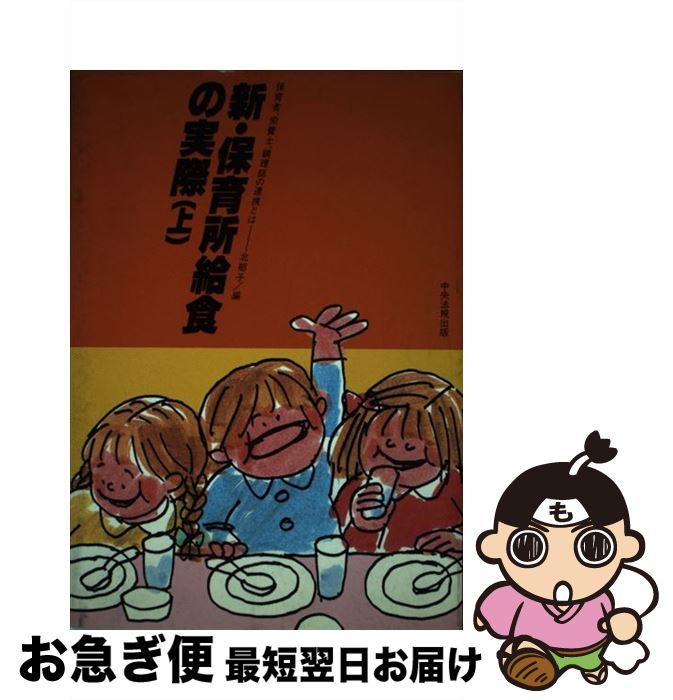 【中古】 新・保育所給食の実際 上 / 北 郁子 / 中央法規出版 [単行本]【ネコポス発送】