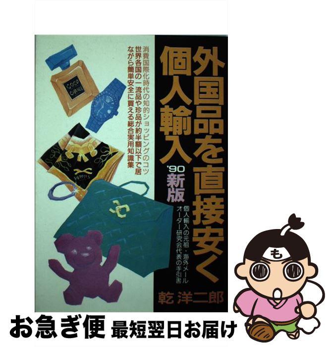 【中古】 外国品を直接安く個人輸入 '90 / 乾洋二郎 / 青年書館 [単行本]【ネコポス発送】