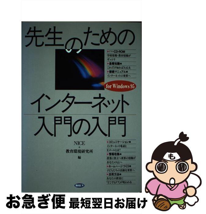 【中古】 先生のためのインターネット入門の入門 For Windows 95 / NICE, 教育環境研究所 / 労働旬報社 [単行本]【ネコポス発送】