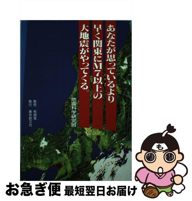 【中古】 あなたが思っているより早く関東にM7以上の大地震がやってくる。 / 東京創文社 [単行本]【ネコポス発送】