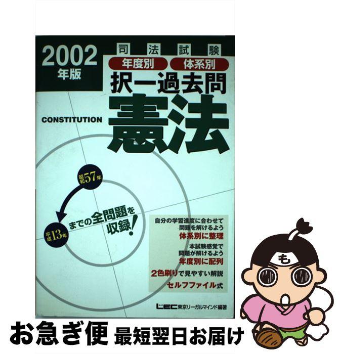 【中古】 司法試験年度別体系別過去問 憲法 2002年版 / 東京リーガルマインド [単行本]【ネコポス発送】