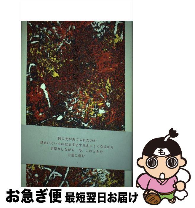 【中古】 陽を食む / 中島妙子 / 詩学社 [単行本]【ネコポス発送】