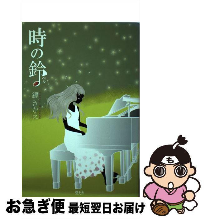 【中古】 時の鈴(ベル) / 縹 さかえ / 碧天舎 [単行本]【ネコポス発送】