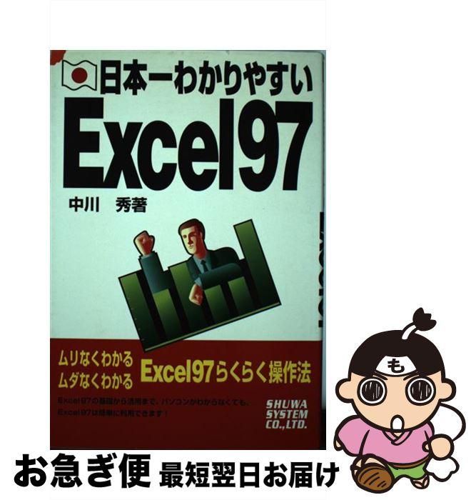 【中古】 日本一わかりやすいExcel97 / 中川 秀 / 秀和システム [単行本]【ネコポス発送】
