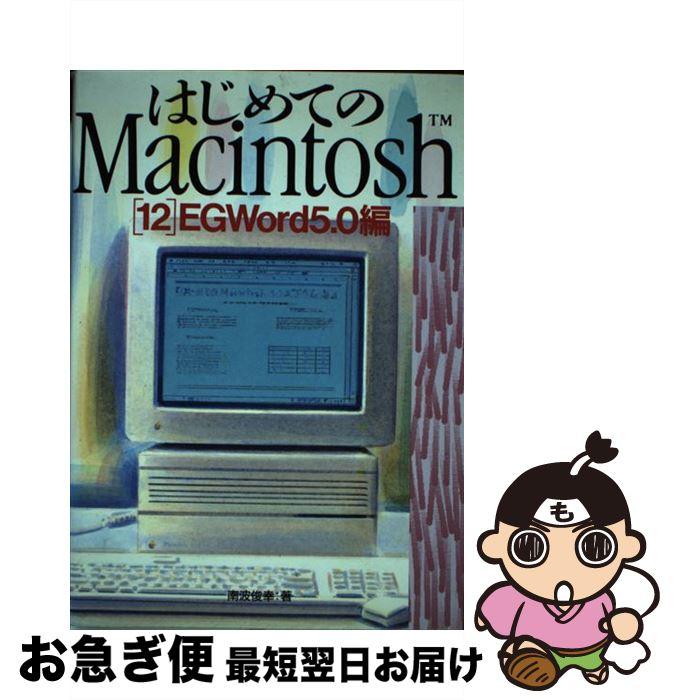 【中古】 はじめてのMacintosh 12 / 南波 俊幸 / ビーエヌエヌ [単行本]【ネコポス発送】