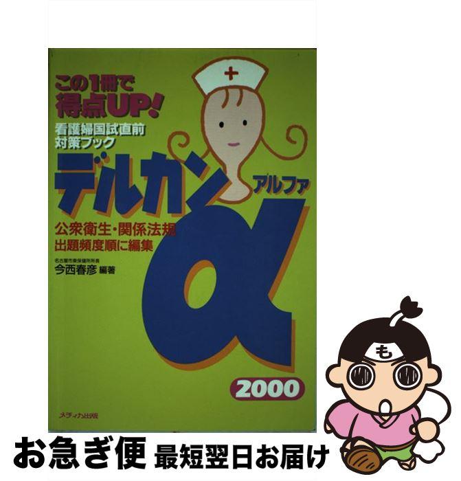 【中古】 デルカンα 2000 / メディカ出版 [単行本]【ネコポス発送】