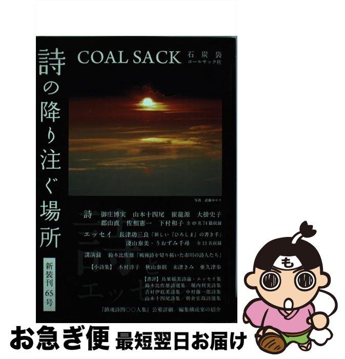 【中古】 COAL SACK<石炭袋> 詩の降り注ぐ場所 65号 / コールサック社 / コールサック社 [単行本]【ネコポス発送】