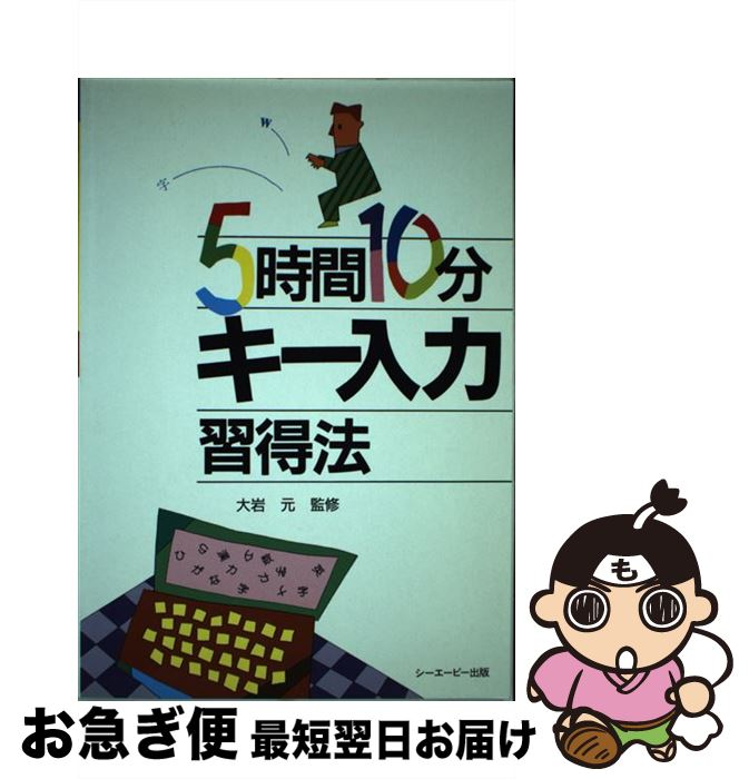 【中古】 5時間10分キー入力習得法 / シーエーピー出版 [単行本]【ネコポス発送】
