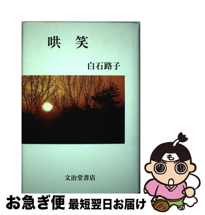 【中古】 哄笑 / 白石 路子 / 文治堂書店 [単行本]【ネコポス発送】