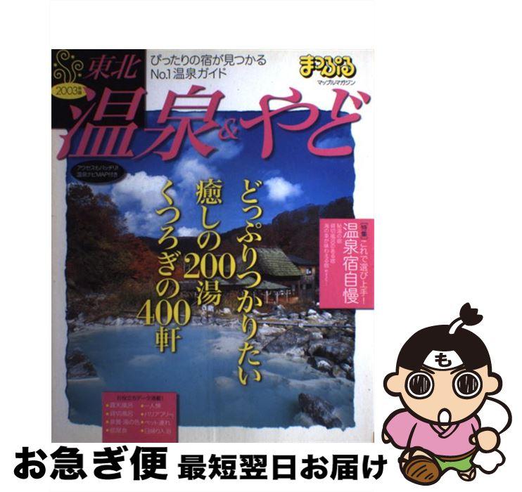 【中古】 温泉&やど東北 2003年版 / 昭文社 / 昭文社 [ムック]【ネコポス発送】