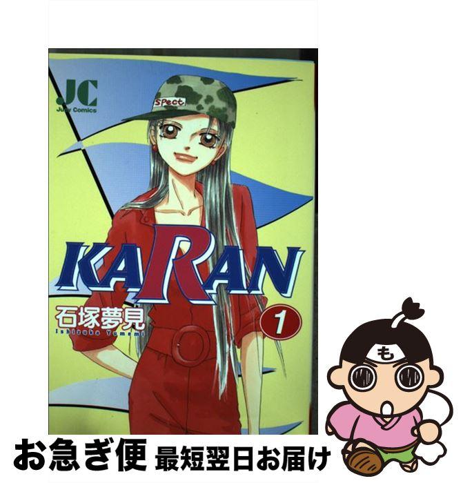 【中古】 Karan  1 / 石塚 夢見 / 小学館 [コミック]【ネコポス発送】