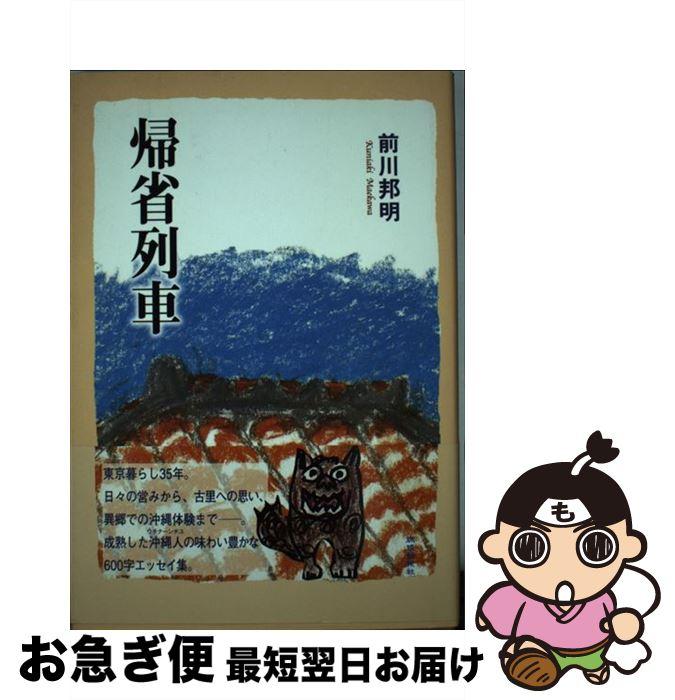 【中古】 帰省列車 / 前川邦明 / 琉球新報社 [単行本]【ネコポス発送】