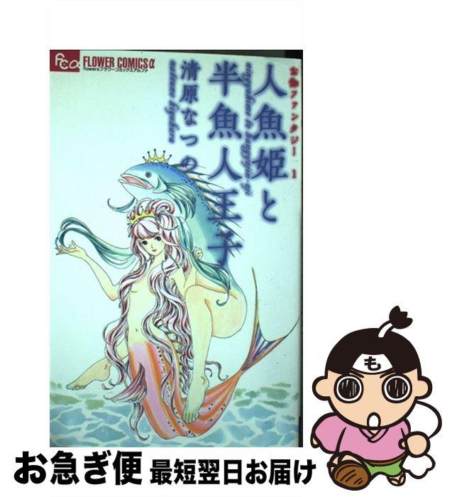 【中古】 人魚姫と半魚人王子 お伽ファンタジー1 / 清原 なつの / 小学館 [コミック]【ネコポス発送】