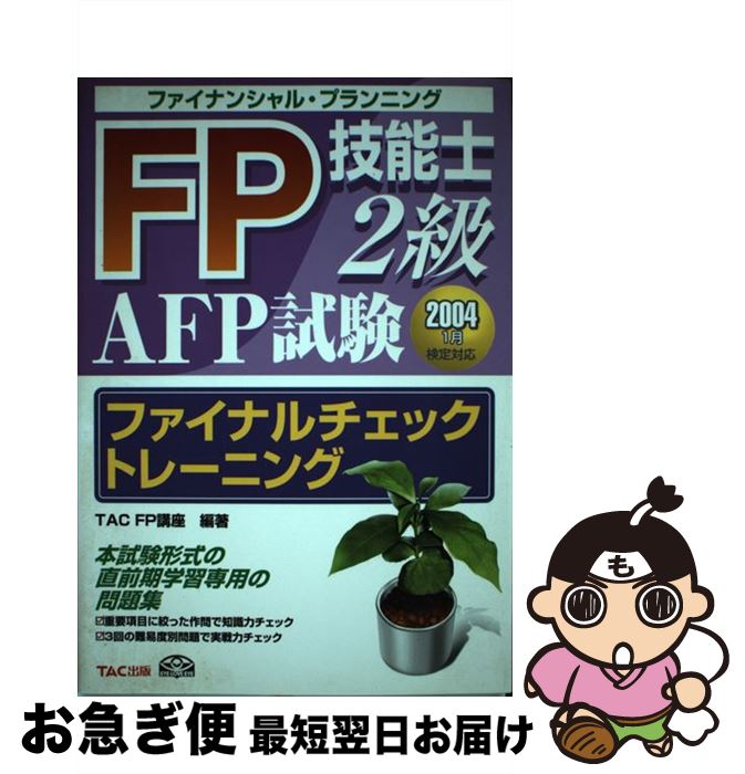 【中古】 FP技能士2級AFP試験ファイナルチェックトレーニング 2004年1月検定対応 / TACFP講座 / TAC出版 [単行本]【ネコポス発送】