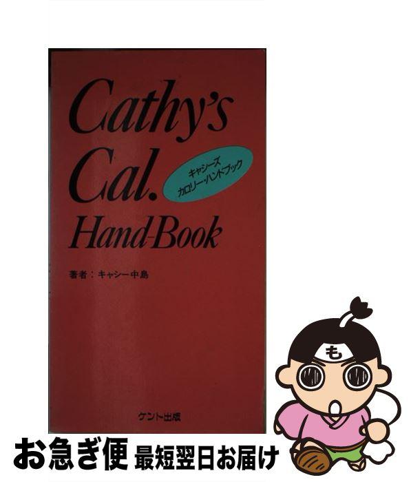 【中古】 キャシーズ・カロリー・ハンドブック / キャシー中島 / ケント出版 [新書]【ネコポス発送】