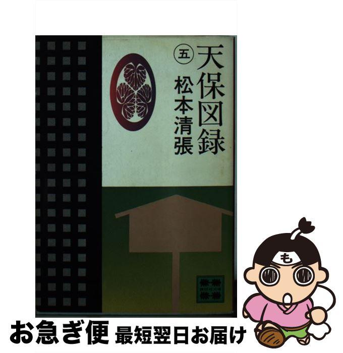 【中古】 天保図録 5 / 松本 清張 / 講談社 [文庫]【ネコポス発送】