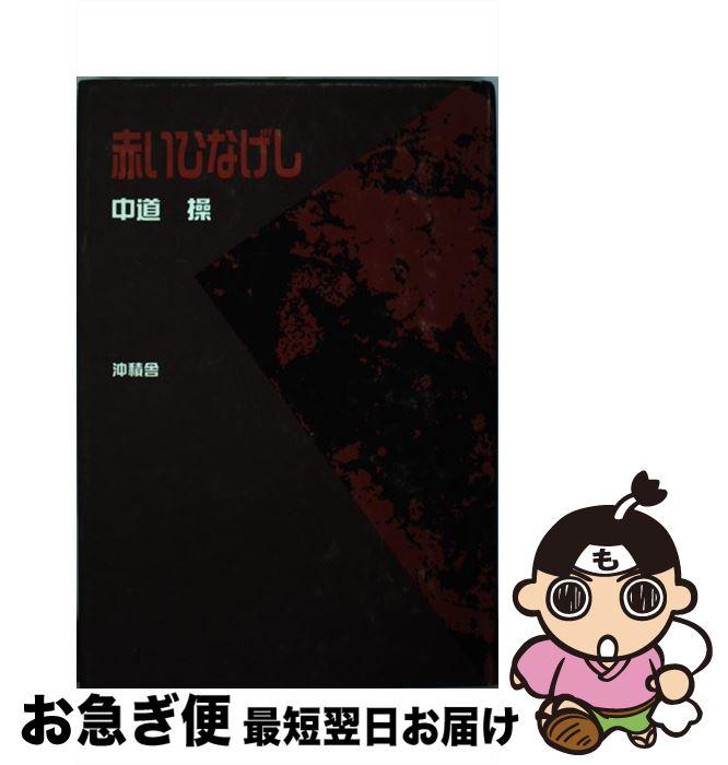 【中古】 赤いひなげし / 中道 操 / 沖積舎 [単行本]【ネコポス発送】