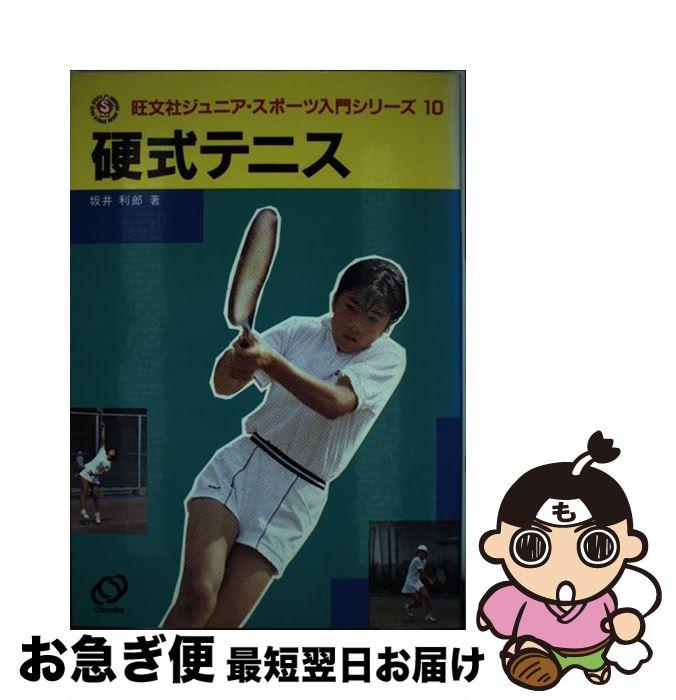 【中古】 硬式テニス / 坂井 利郎 / 旺文社 [単行本]【ネコポス発送】