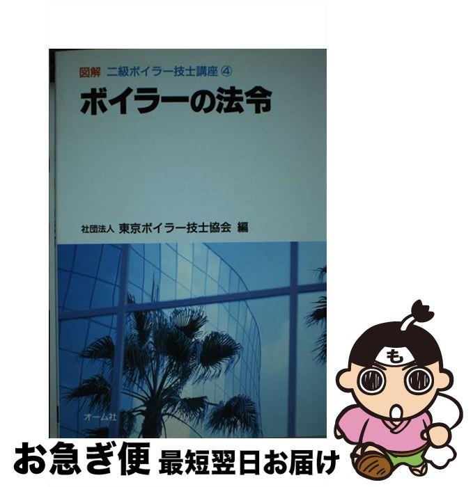【中古】 ボイラーの法令 / 東京ボイラー技士協会 / オーム社 [単行本]【ネコポス発送】