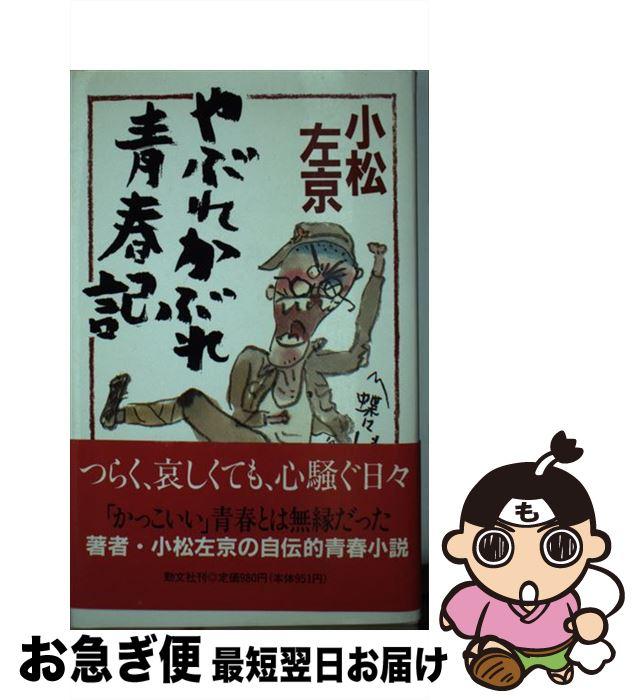【中古】 やぶれかぶれ青春記 / 小松 左京 / 勁文社 [単行本]【ネコポス発送】