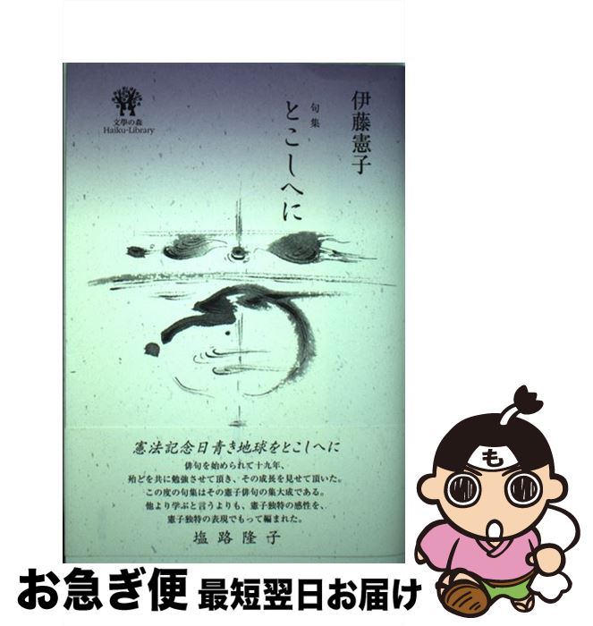 【中古】 とこしへに 句集 / 伊藤憲子 / 文学の森 [単行本]【ネコポス発送】